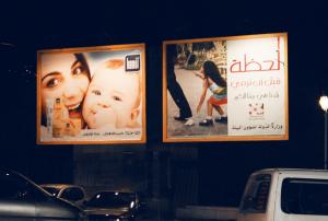 Nour, Alnader, Portfolio, Billboard, Außenwerbung, Gewinnspiel, Werbemittel, Advertising, Grafik, Video, Werbung, Ad, Kampagnen, Syrien