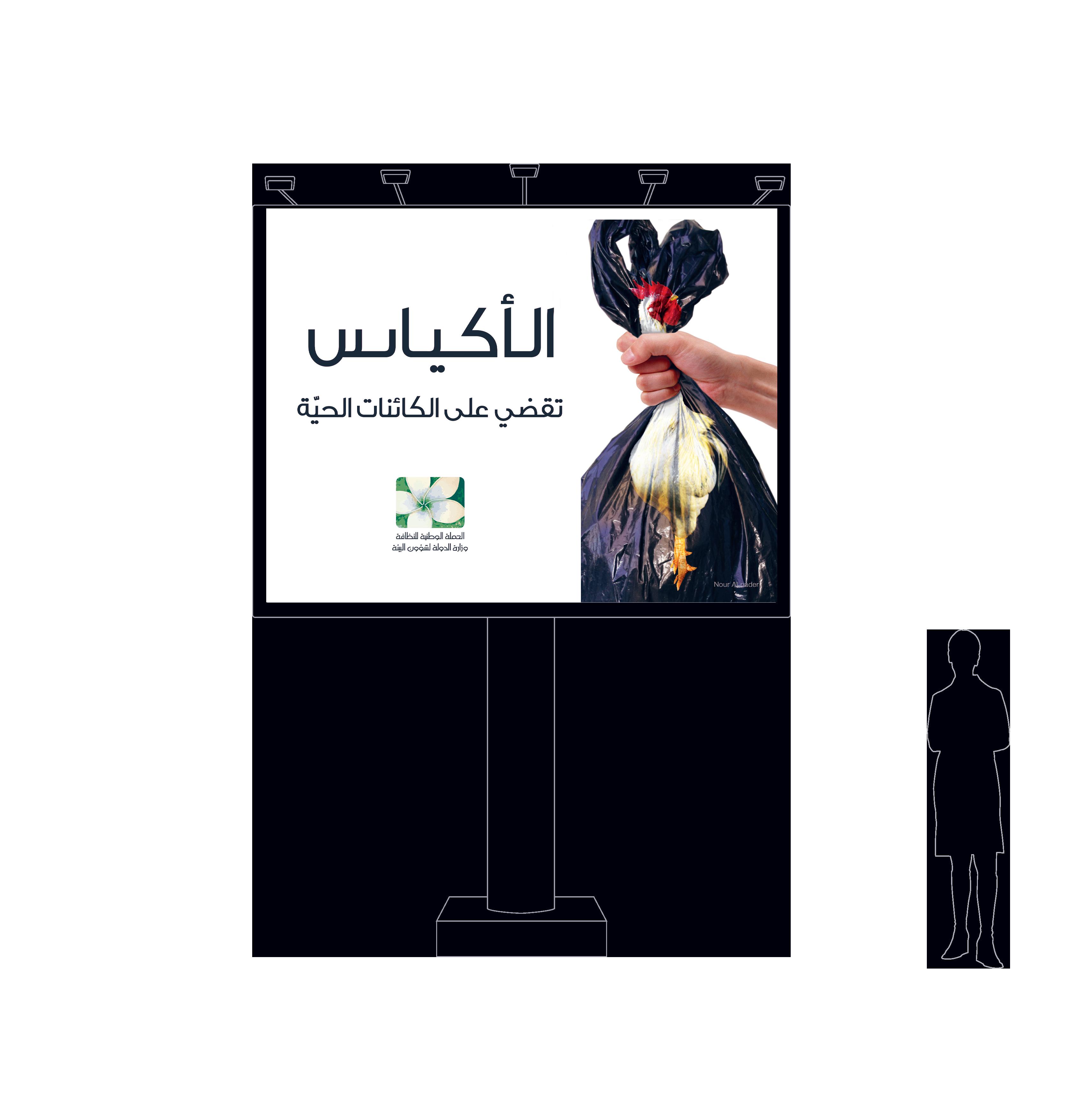 Nour, Alnader, Billboard, Außenwerbung, Plastik, Kampagnen, Umwelt, Ministerum