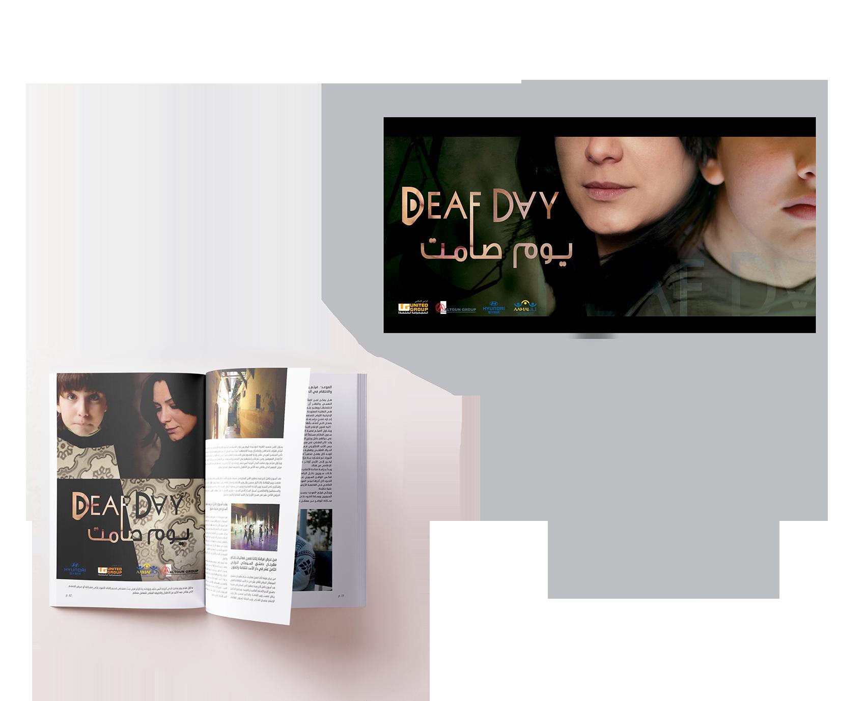 Nour Alnader, Portfolio, Deaf, Day , Film, Corporate, Billboard, Info screen, Außenwerbung