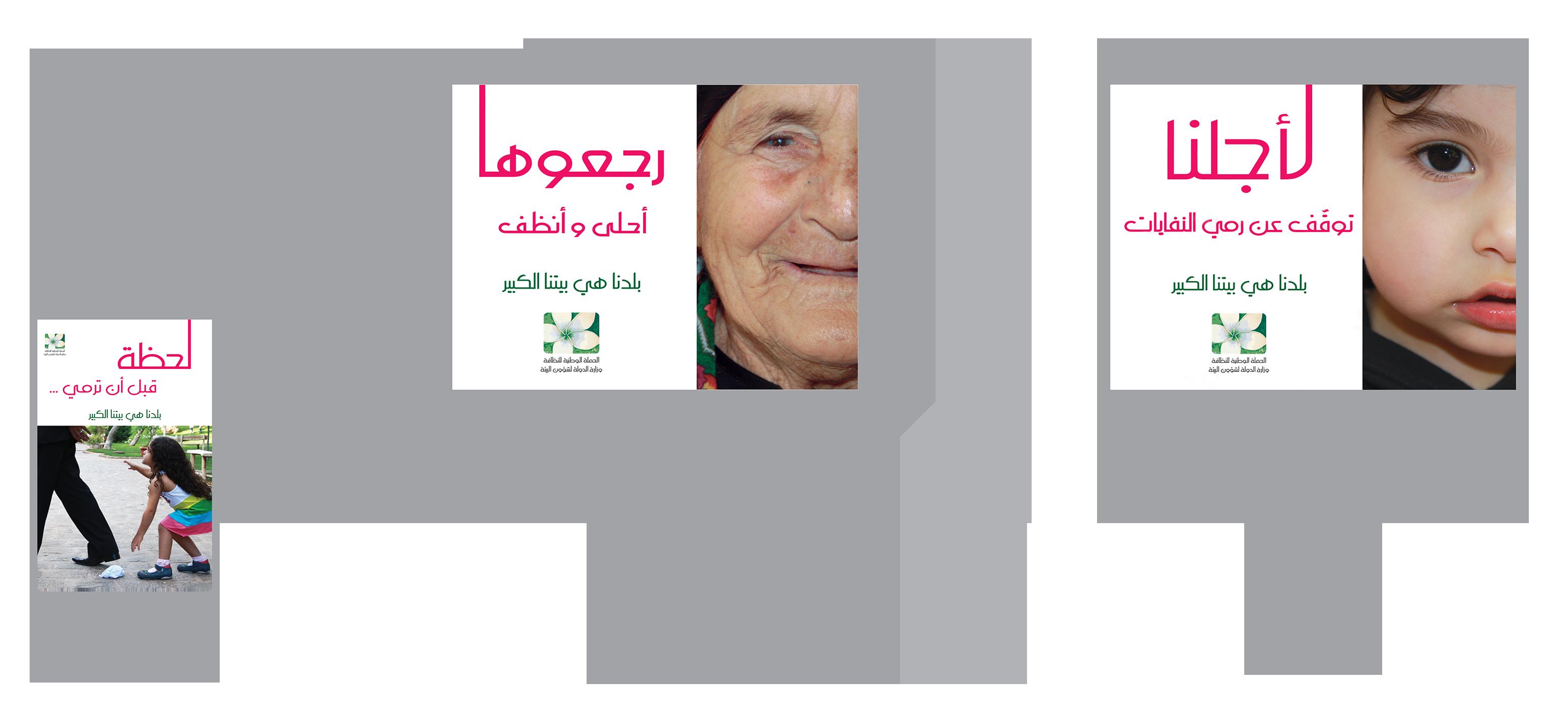 Nour Alnader, Portfolio, Umwelt, Ministerium, Environment, Syria, Fotografie,Kampagnen, Design, Art Direction, Billboard, Straßen Plakat