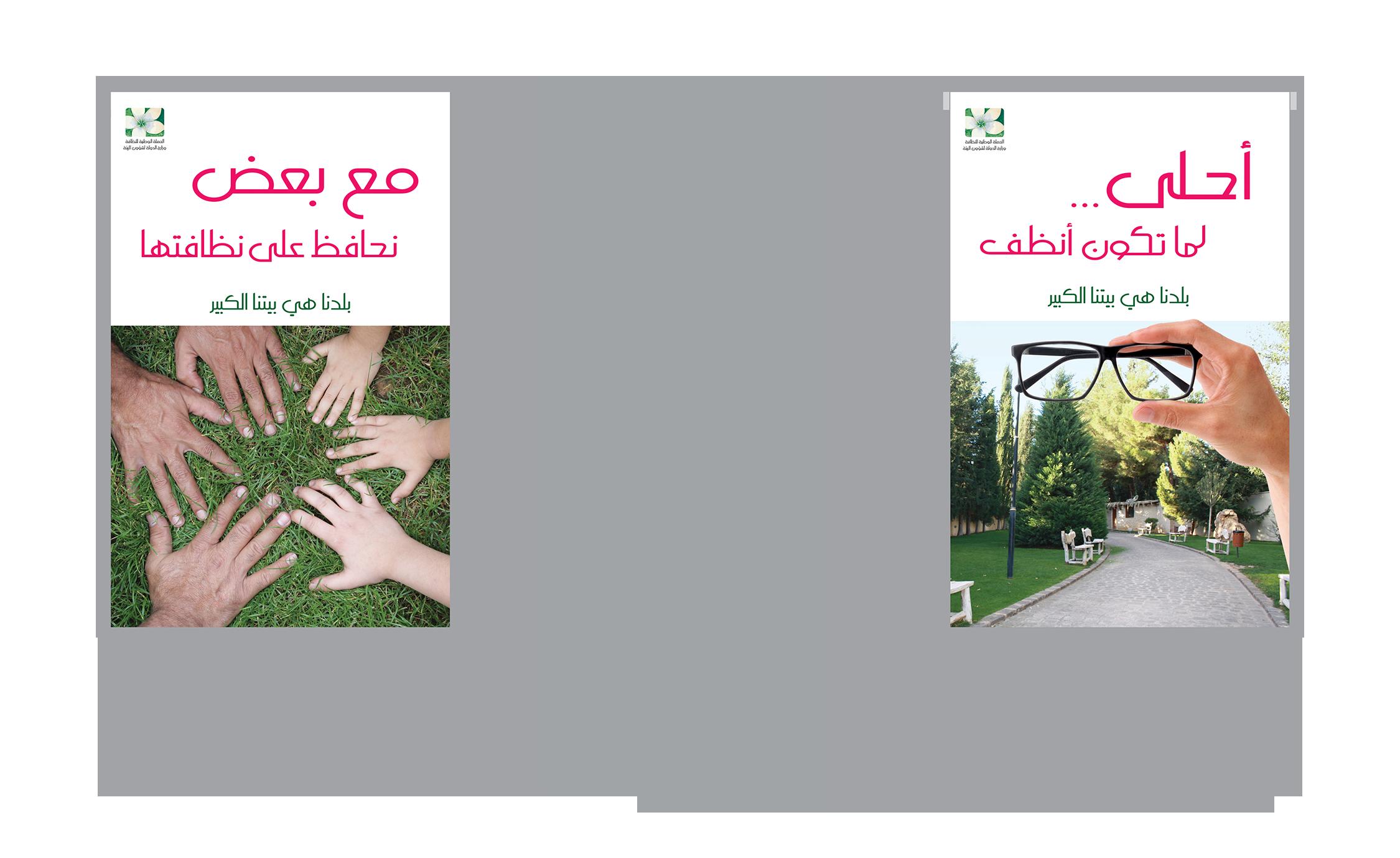 Nour Alnader, Portfolio, Umwelt, Ministerium, Environment, Syria, Fotografie,Kampagnen, Design, Art Direction, Billboard, Straßen Plakat,sauber, Cleaning